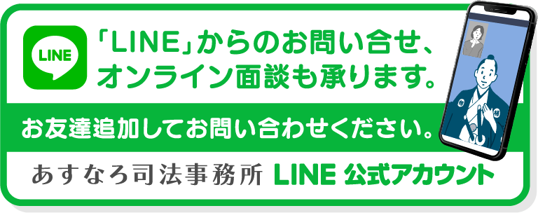 LINEからのお問い合せ、オンライン面談も承ります。